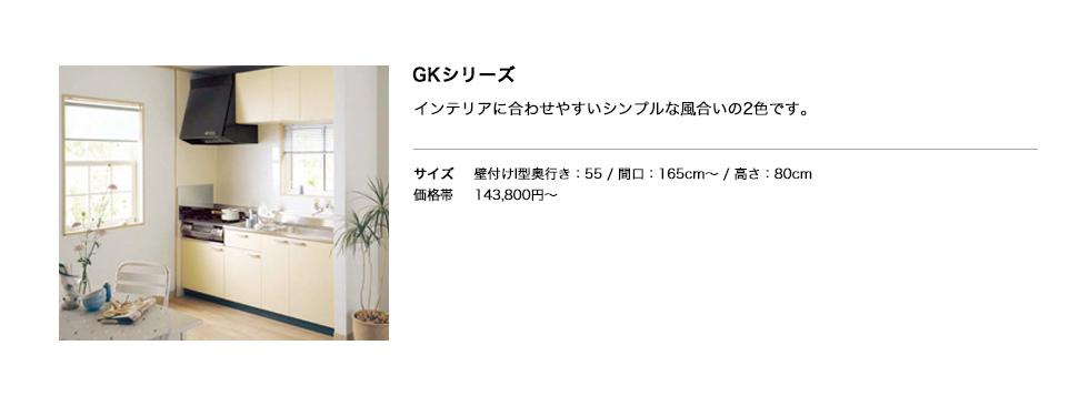 GKシリーズ