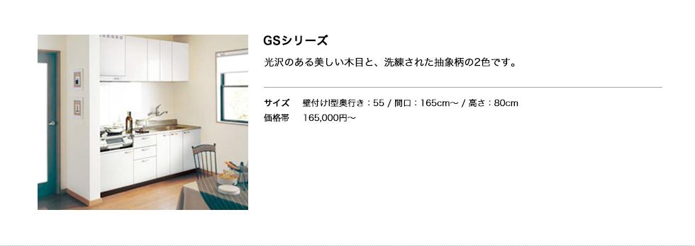 GSシリーズ