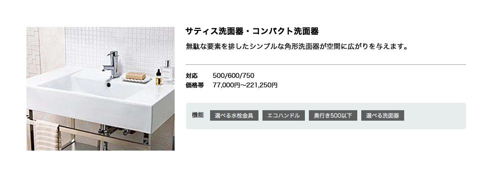サティス洗面器・コンパクト洗面器