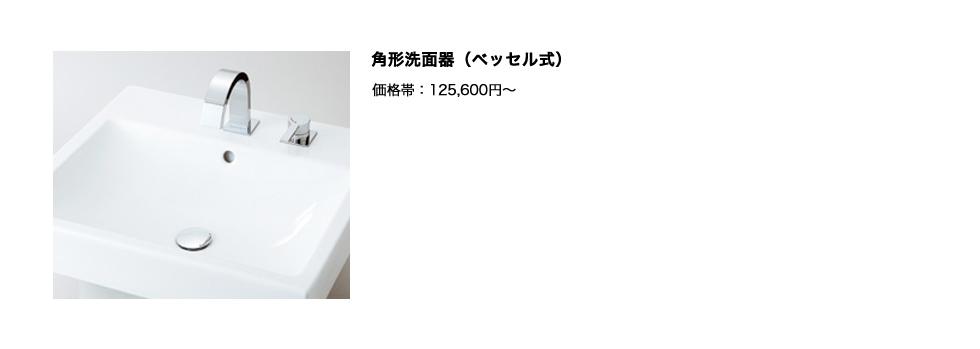 角形洗面器(ベッセル式)
